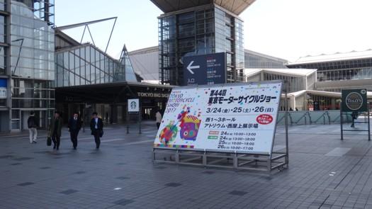 第44回東京モーターサイクルショー2017看板