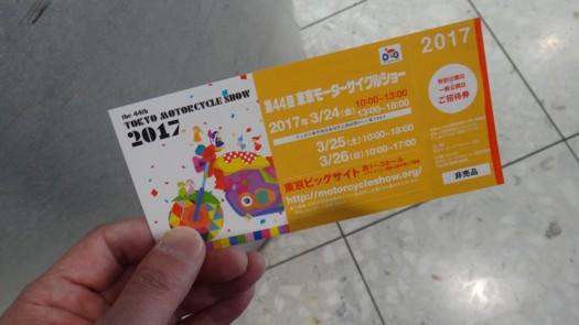 第44回東京モーターサイクルショー25日障がい者チケット
