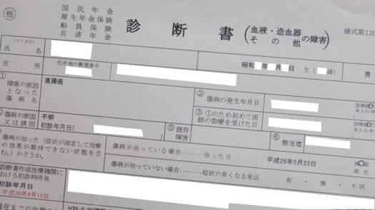 KenUの直腸癌の診断書