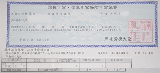 障害厚生年金証書