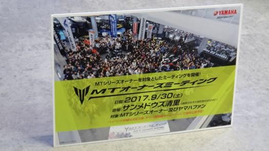 2017年YAMAHA MTオーナーズミーティング