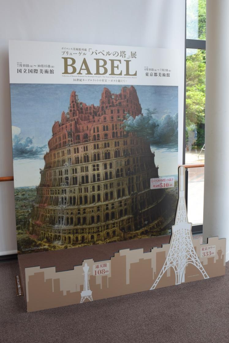 バベルの塔と東京タワーの大きさ比較