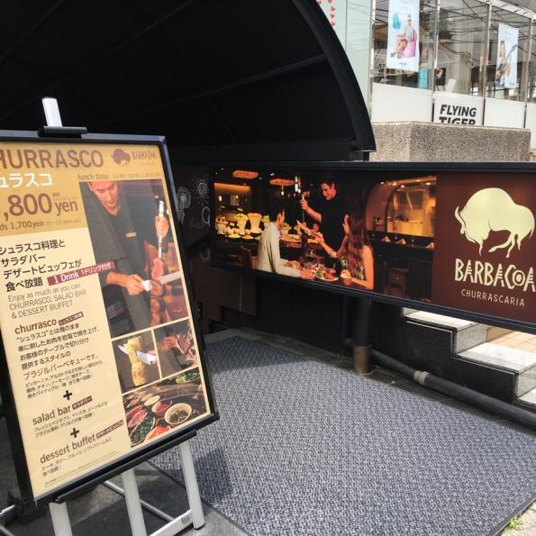 BARBACOA青山店