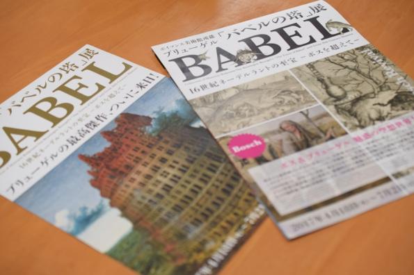 バベルの塔展パンフレット