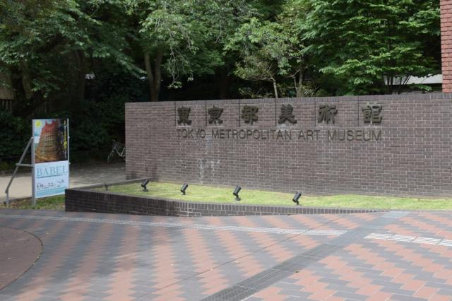 東京都美術館入口