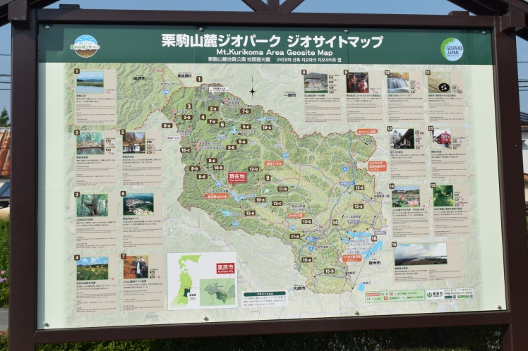 栗駒山麓ジオパーク ジオサイトマップ
