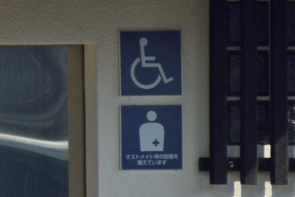 路田里はなやまのオストメイトトイレ