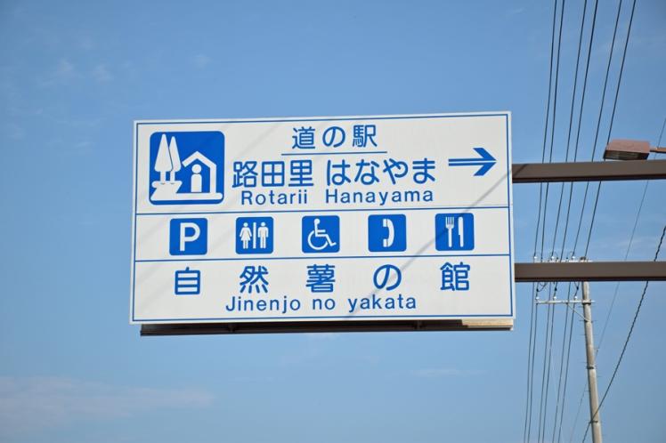 道の駅 路田里はなやま案内標識