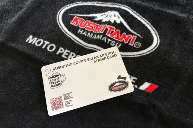KUSHITANI CBM STAMP CARD