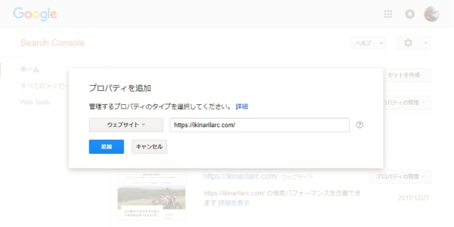 google search console プロパティーを追加 ウェブサイト