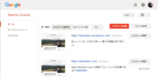 google search console プロパティーを追加.jpg