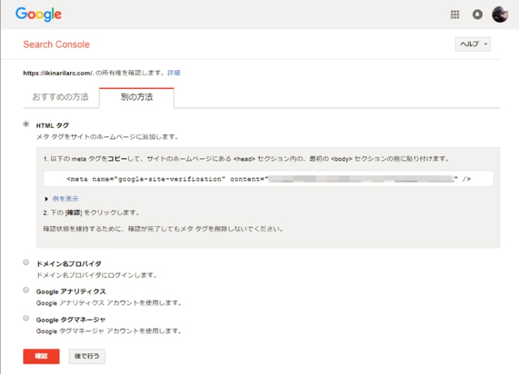 google search console 別の方法 所有権の確認