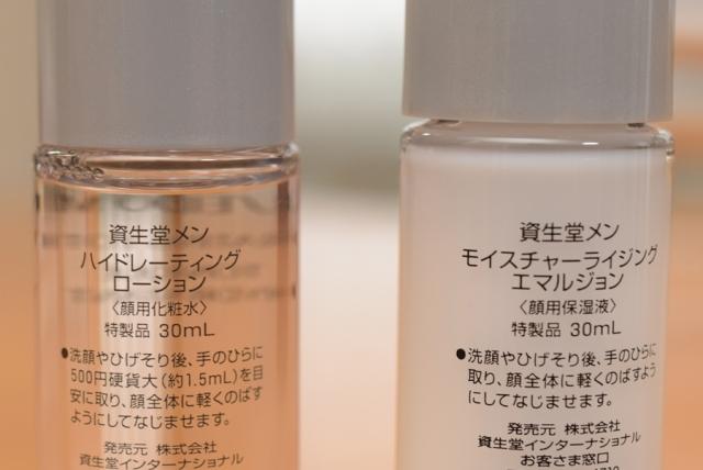 SHISEIDO MEN 顔用用化粧水と顔用保湿液