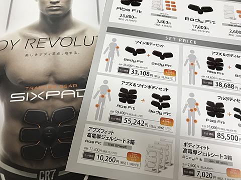 SIXPAD Catalog