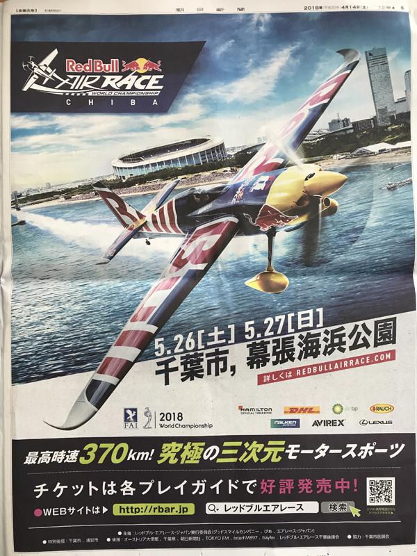 朝日新聞RedBull AIR RACE広告