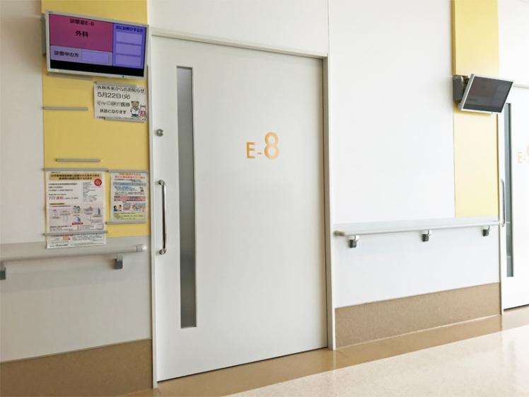 E8診察室