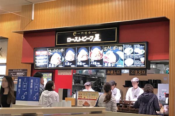 ローストビーフ星 三井アウトレットパーク仙台港店.jpg