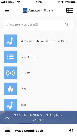 Amazon Music 接続