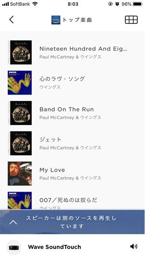 Amazon MusicでWingsのトップ楽曲を選択