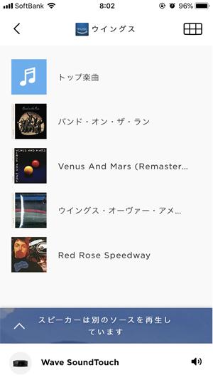 Amazon MusicでWingsを選択