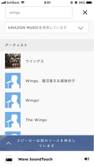 Amazon Musicのウイングス検索結果