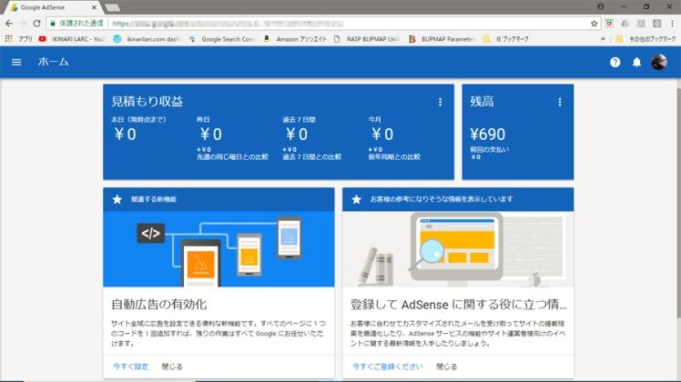 Google  AdSense収益画面.jpg