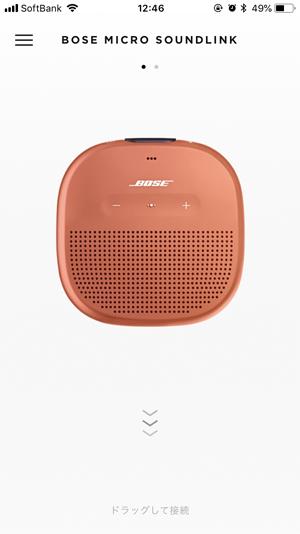 iPhoneとBOSE SoundLink Microとの接続ドラッグ.jpg