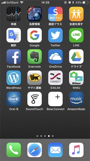 KenUのiPhone画面のアイコン.jpg