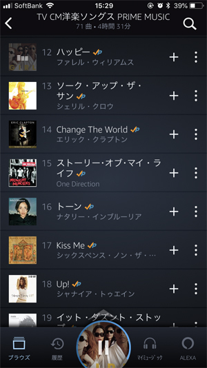 TVCM洋楽ソングスPRIM MUSIC