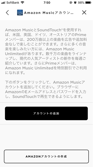 Wave SoundTouch app Amazon Musicアカウントの追加