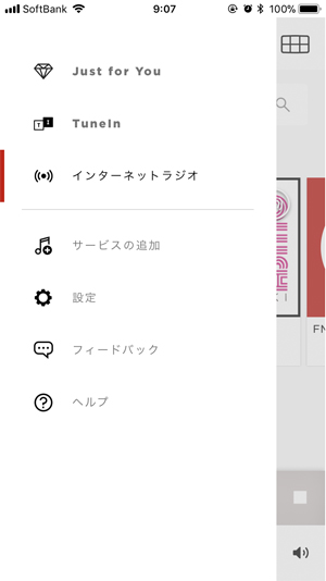 Wave SoundTouch appメニュー