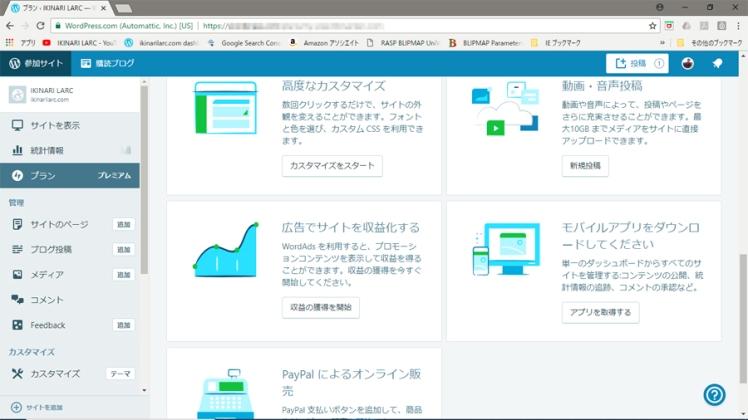 WORDPRESSプレミアムプラン広告でサイトを収益化する.jpg