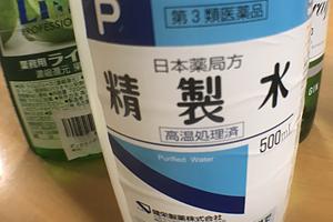 日本薬局方 精製水.jpg
