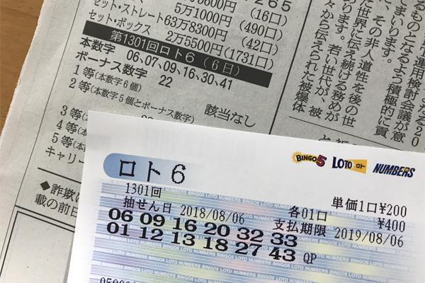 第1301回ロト6本数字3個一致5等当選券
