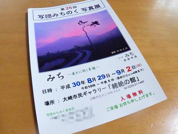 写団みちのく 写真展2018案内状.jpg