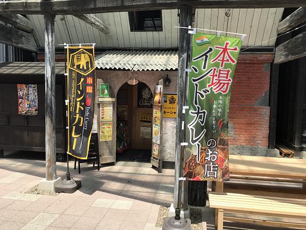 大崎市 醸室(かむろ)ガネーシャ入口.jpg