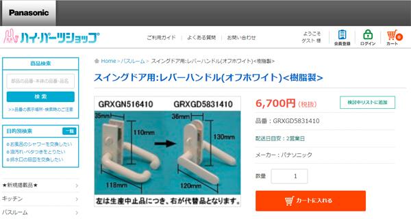 江本工業レバーハンドル代替品.jpg