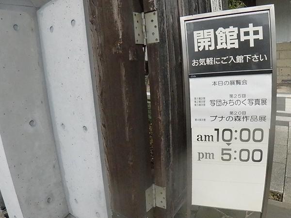 緒絶の館正門 立て看板.jpg