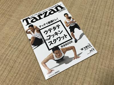 Tarzanウデタテフッキンスクワット