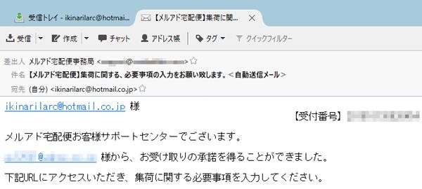 メルアド宅配便の受取人承諾メール.jpg