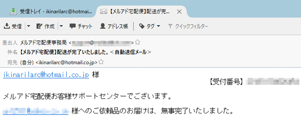 メルアド宅配便の配達完了メール.jpg