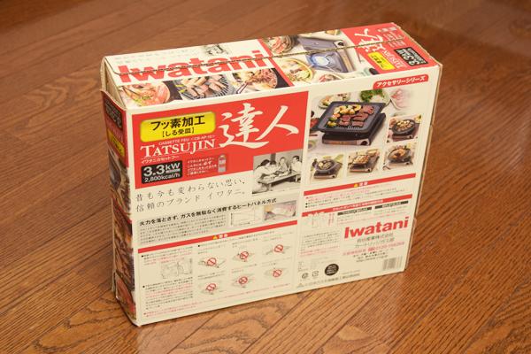IWATANIカセットコンロ 達人の箱裏面図柄.jpg