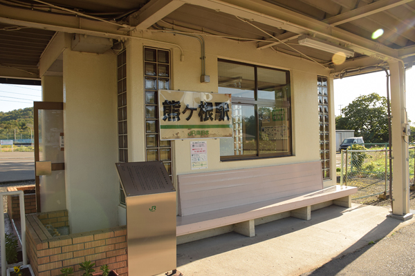 JR東日本 熊ヶ根駅