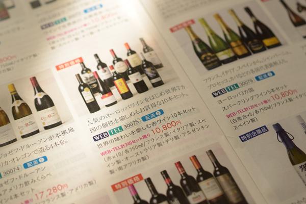 三越エムアイカードスペシャルショッピングカタログ世界7か国のワイン10本セット