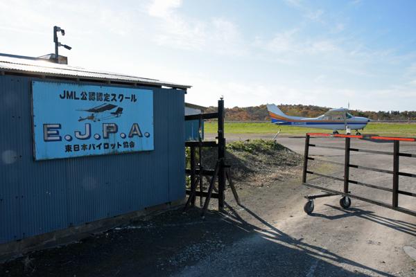 瀬峰飛行場滑走路入口の柵