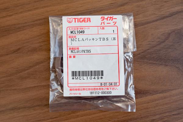 タイガーパーツ MCLAパッキンTBS(茶)MCL1049