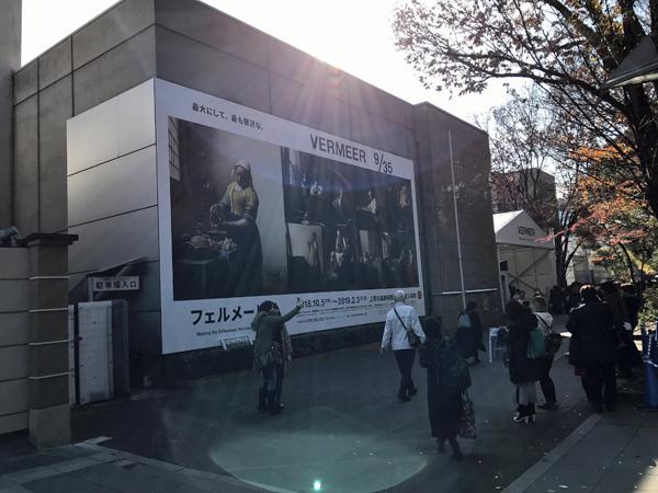 フェルメール展 上野の森美術館.jpg