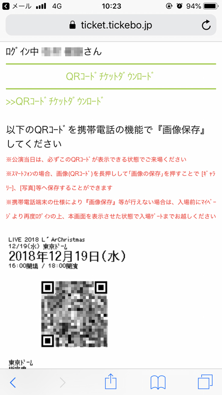 ラルクリスマス2018電子チケット.jpg