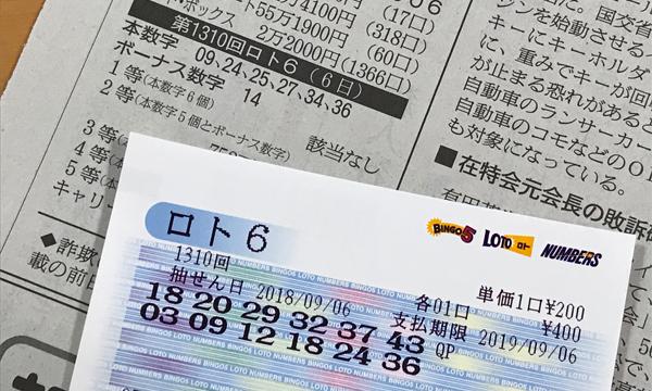ロト6 1310回5等当選