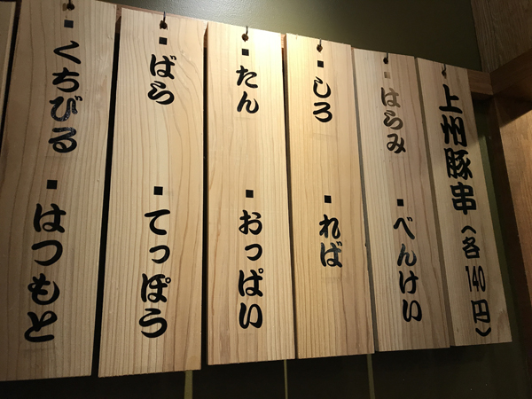 上州豚串めにゅー.jpg